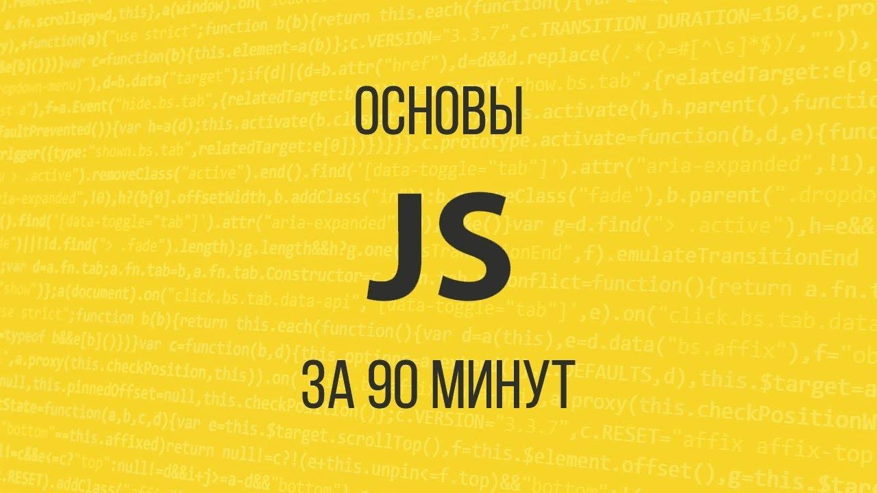 Изучаем JavaScript за 90 минут