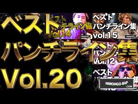 ベストパンチライン集 vol.20 | 日本語ラップCOM