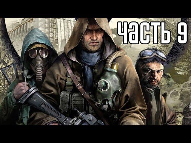 Прохождение S.T.A.L.K.E.R.: Чистое Небо — Часть 9: Подземелье НИИ Агропром и мутант котролер