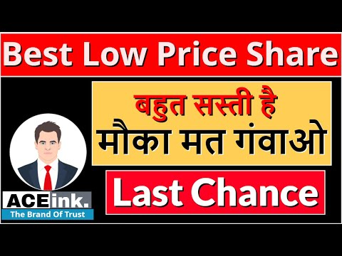 Low Price Best Share 2020 | Best Low price share to buy in 2020 | Fundamental Analysis by Aceink