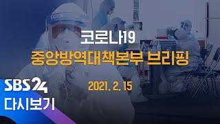 2/15(월) '코로나19' 중앙방역대책본부 브리핑 / SBS