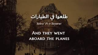 Rachid Taha - Rock El-Qasbah (Algerian Arabic) Lyrics + Translation - رشيد طه - روك القصبة