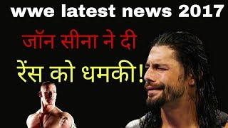 John Cena angry on roman reigns twitter post wwe 2017 in Hindi. WWE products.