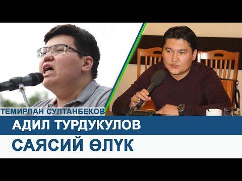 Адил Турдукулов   саясий өлүк