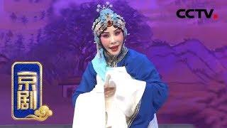 《中国京剧像音像集萃》 20190518 京剧《韩玉娘》 2/2| CCTV戏曲
