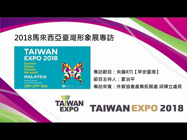 專訪外貿協會邱揮立處長談2018馬來西亞臺灣形象展