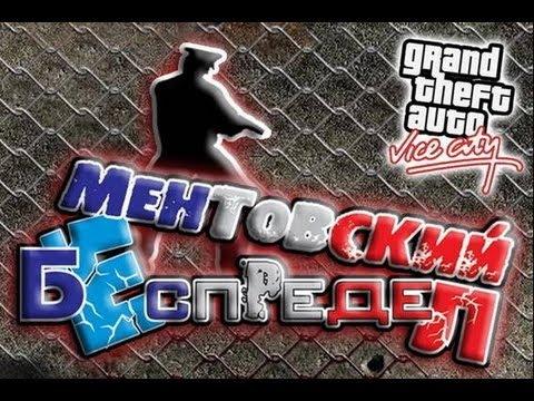 скачать игру Gta Vice City ментовский беспредел через торрент - фото 9