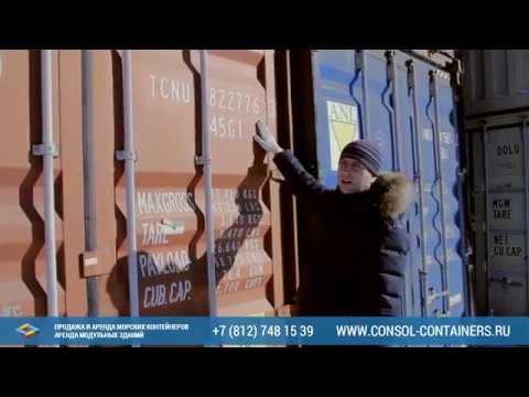 видео: Как выбрать контейнер