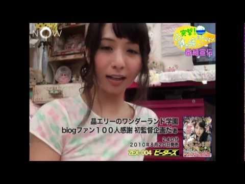 【予告編】突撃!女優の晩ごはん・晶エリーの自宅に訪問