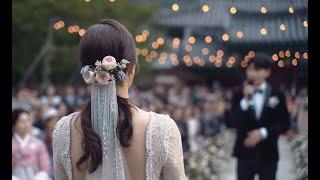 웨딩영상, 본식영상 - 전주 향교 야외 결혼식