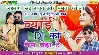 2018 का सबसे हिट गाना | Byayi Dj Ko Bass Bdha De  | New Rajasthani Dj Song  | New Marwadi Dj Song