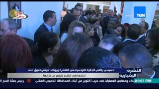 النشرة الإخبارية - السبسي يلتقي بالجالية التونسية فى القاهرة ويؤكد تونس تعول على أبنائها بالخارج