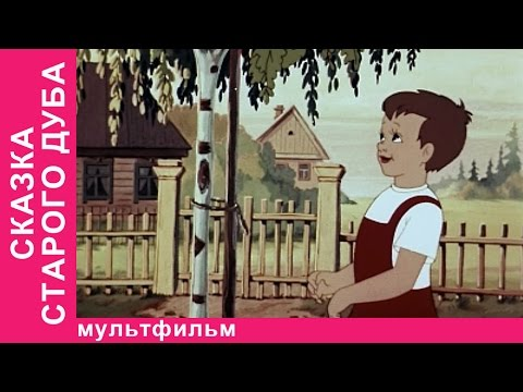 Старый дом - Аудио сказка для детей (Г. Х. Андерсен)