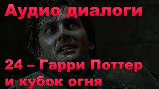Английский по фильмам: Аудио диалоги - Harry Potter and the Goblet of Fire - 24