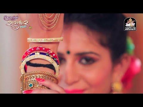 Kinjal Dave No Rankar 3 | NAVRATRI 2017 SPECIAL | DJ Non Stop - Promo | Latest Gujarati Garba 2017