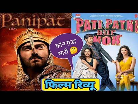 panipat-vs-pati-patni-aur-woh-public-review-hindi