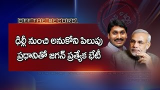 why ys jagan met pm narendra modi    off the record    ntv