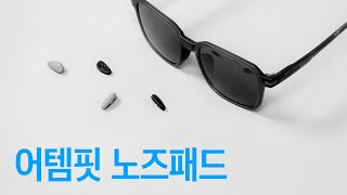 [Sodamon 소다몬] 어템핏 선글라스 코받침, 이어…