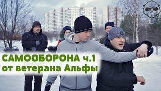 Самооборона от ветерана группы «Альфа» Часть 1 • Игорь Шевчука  ❄Субботняя Практика