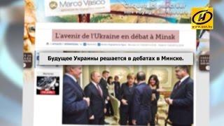 Мнения экспертов о мирном соглашении, достигнутом в Минске