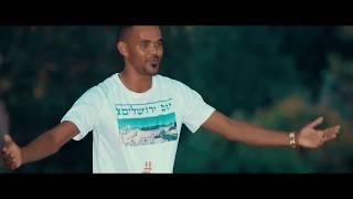 Ethiopian Music : Aynaw Terualem አያናው ጥሩዓለም (ሲመች Simech) - New Ethiopian Music 2018(Official Video)