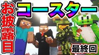 【日刊Minecraft】フィナーレはとんでもない結末のコースターで!?真・最強の匠は誰か!?絶望的センス4人衆がMinecraftをカオス実況最終話!
