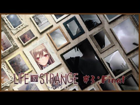 【Life is Strange】#03 最終回 物語の結末は【にじさんじ】