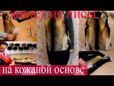 Сшить кожаную жилетку с мехом своими руками