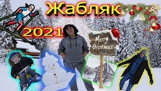 Черногория Жабляк Черногория горнолыжный курорт в Черногори Жабляк 2021