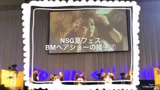 BMの1年間を振り返る!夏フェス☆ヘアメイクショー② 新潟 美容学校 BM thumbnail
