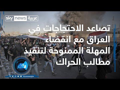 تصاعد الاحتجاجات في العراق مع انقضاء المهلة الممنوحة لتنفيذ مطالب الحراك  - نشر قبل 25 دقيقة