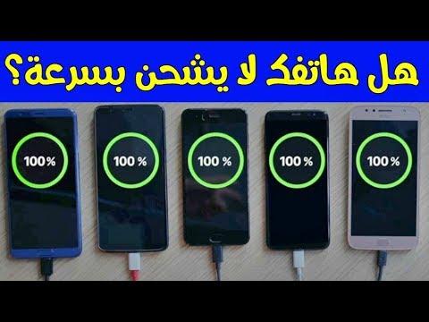 هام للغاية: إذا كان شحن هاتفك ينفد بسرعة أو لا يشحن بسرعة فلا تفوت مشاهدة الفيديو