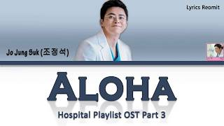 Gambar cover Jo Jung Suk (조정석) – Aloha/아로하 (Hospital Playlist OST Part 3) Lyrics (Han/Rom/Eng/Indo)