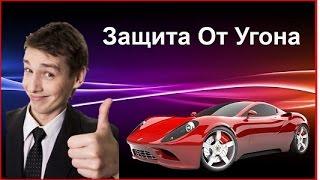 Блокиратор рулевого вала Заслон(, 2015-09-09T19:35:53.000Z)