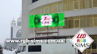 Проект №77 LED SIMS RGB Technology - производитель светодиодных экранов бегущая строка(Более 400 наших работ на канале YouTube: www.youtube.com/user/ledsims/videos Зайдите на наш сайт: www.rgb-sims.com.ua О компании: Компани..., 2012-02-18T22:49:06.000Z)