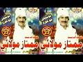 Mumtaz Molai New Album 23 EID Full HD Video Song 2017 Boski Jo Joro