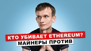 Бутерин Убивает Ethereum? Майнеры Против Хардфорка
