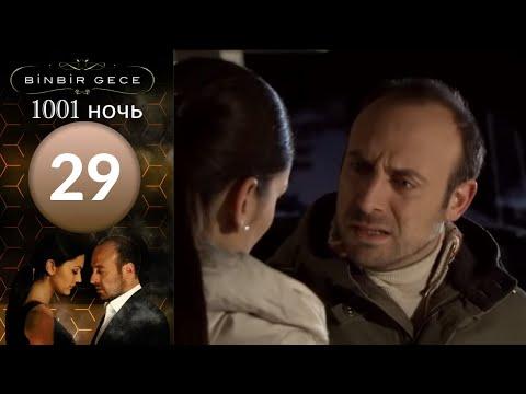 1001 тысяча и одна ночь, 29 серия Турецкий сериал