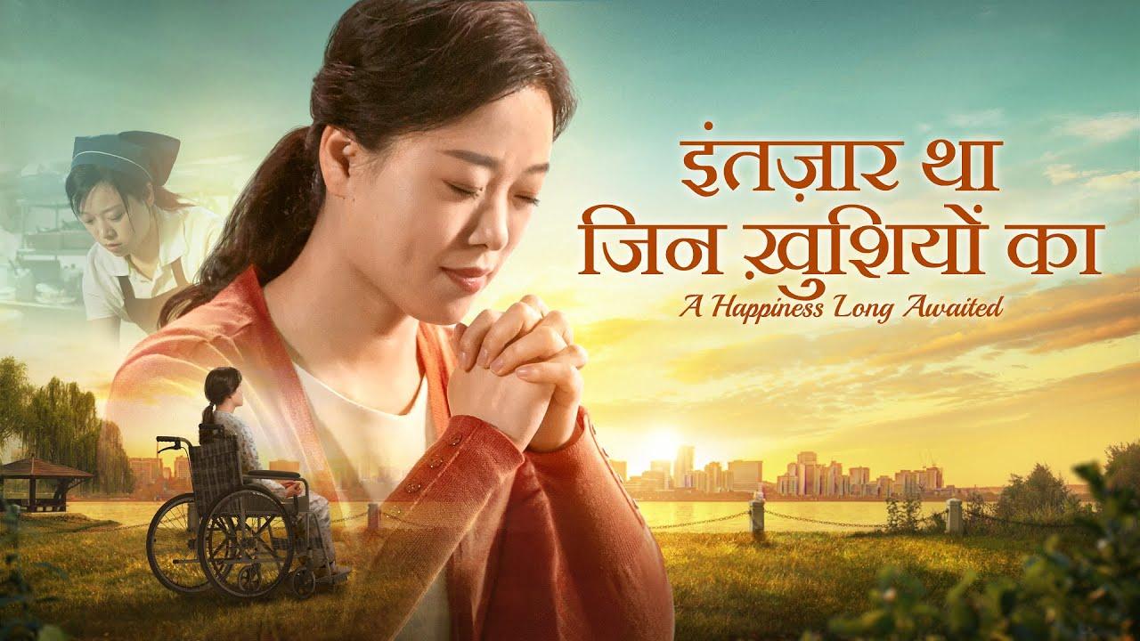 Hindi Christian Movie Trailer | इंतज़ार था जिन ख़ुशियों का | A True Christian Story