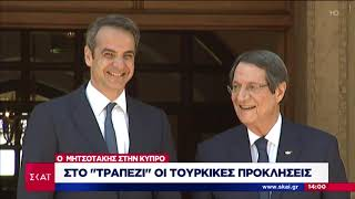 Ειδήσεις Μεσημβρινό Δελτίο  Ο Μητσοτάκης στην Κύπρο: στο τραπέζι οι τουρκικές προκλήσεις  29/07/2019