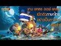 Clash of Clans มีภาษาไทยแล้วจ้า...รายละเอียดเป็นอย่างไรไปดูกันเลย