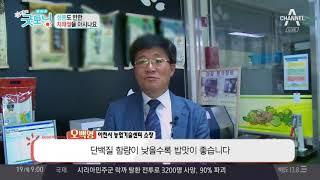 (이천쌀)조선의 왕, 성종도 반한 자채쌀을 아시나요? #명품쌀 #이천쌀