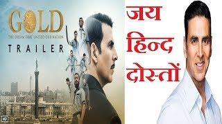 Gold Trailer Review | AKSHAY KUMAR | MOUNI ROY | Gold Trailer | Gold Full Movie