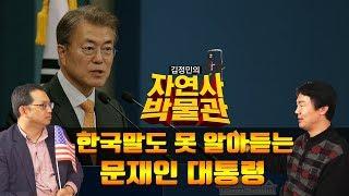 [김정민의자연사박물관]김정민편 -한국말도 못 알아듣는 문재인 대통령