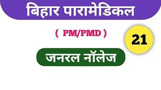Paramedical 2020 important question | Bihar paramedical 2020 G.k question | Paramedical gk question