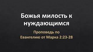 """Евангелие от Марка 2:23-28 - """"Божья милость к нуждающимся"""""""