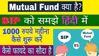 SIP क्या है?,What is Mutual fund? what is Sip? What is Systematic Investment Plan in hindi