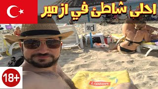 احلى شاطئ في ازمير تركيا +18 مع احلى اماكن السهر في ازمير تركيا | السندباد رحلة ازمير #3