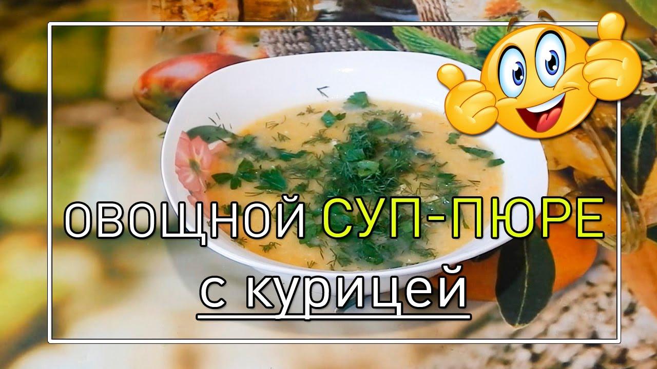 Овощной суп-пюре с курицей.