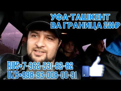 Бахтиёр УФА-ТАШКЕНТ +79625318282 +998930080091